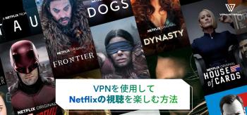 Netflixを見るためのベスト ネットフリックスVPN