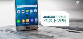 AndroidフォンのためのベストVPN